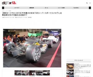 【東京オートサロン2018】今年最大の目玉「GRスーパースポーツコンセプト」は熱効率50%で市販化を目指す!? | clicccar.com(クリッカー)