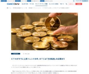 | ビットコイン・暗号資産(仮想通貨)ならGMOコイン
