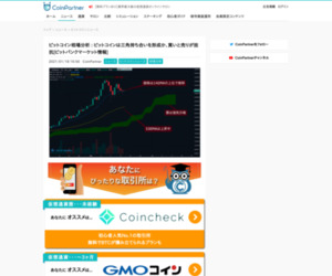 ビットコイン相場分析 :  ビットコインは三角持ち合いを形成か、買いと売りが拮抗[ビットバンクマーケット情報] | CoinPartner(コインパートナー)