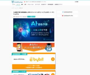 【AI価格予想】仮想通貨は上昇か|ビットコイン(BTC)・リップル(XRP)・イーサリアム(ETH) | CoinPartner(コインパートナー)