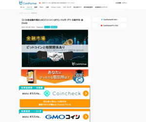 【2/26夜金融市場まとめ】ビットコイン(BTC)・ドル円・ダウ・日経平均・金(Gold)   CoinPartner(コインパートナー)