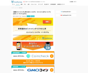 【速報】ビットコインが上昇に向かい+3.57% ビットコイン(BTC)・リップル(XRP)・イーサリアム(ETH)   CoinPartner(コインパートナー)