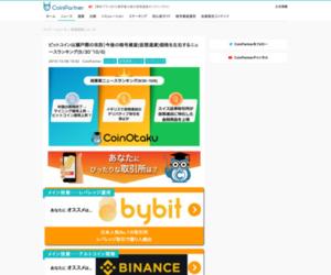 https://coinotaku.com/news/articles/45458