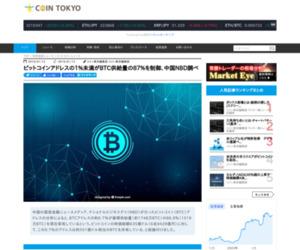ビットコインアドレスの1%未満がBTC供給量の87%を制御、中国NBD調べ|仮想通貨ニュースと速報-コイン東京(cointokyo)