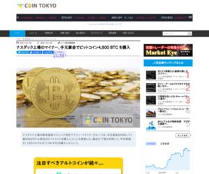 ナスダック上場のマイナー、手元資金でビットコイン4,800 BTC を購入|仮想通貨ニュースと速報-コイン東京(cointokyo)