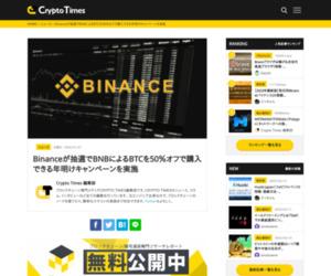 Binanceが抽選でBNBによるBTCを50%オフで購入できる年明けキャンペーンを実施 | CRYPTO TIMES
