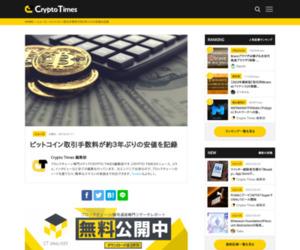 ビットコイン取引手数料が約3年ぶりの安値を記録 | CRYPTO TIMES