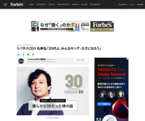 リバネスCEO 丸幸弘「20代よ、みんなキング・カズになろう」 | Forbes JAPAN(フォーブス ジャパン)
