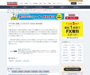 やや円買い優勢、ドル円は109.10付近=東京為替 - 2019年11月11日10:27|為替ニュース|みんかぶFX