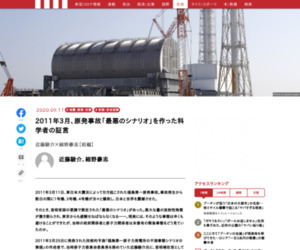 2011年3月、原発事故「最悪のシナリオ」を作った科学者の証言(近藤駿介、細野豪志) | 現代ビジネス | 講談社(1/5)