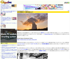 原子炉開発のごく初期の歴史とは? - GIGAZINE