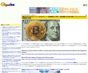 2億3000万円分のビットコインをFBIがサイバー犯罪集団から押収、「暗号資産の安全性が揺らいだ」とビットコインの市場価格は急落 - GIGAZINE