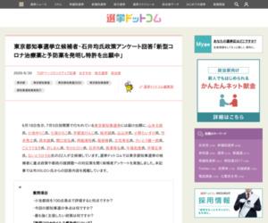 東京都知事選挙立候補者・石井均氏政策アンケート回答「新型コロナ治療薬と予防薬を発明し特許を出願中」 | 日本最大の選挙・政治情報サイトの選挙ドットコム