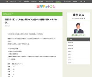 5月3日(祝)はこね金太郎ライン方面への道路は混んでますね😊。 - 武井正広(タケイマサヒロ) | 選挙ドットコム