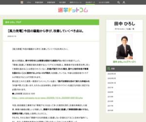 【風力発電】今回の騒動から学び、改善していくべき点は。 - 田中宏(タナカヒロシ) | 選挙ドットコム
