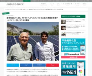 期待利回り11.4%、クラウドクレジットがメキシコ太陽光事業者支援ファンドシリーズを25日より募集 | ソーシャルレンディングの比較・ランキングならHEDGE GUIDE