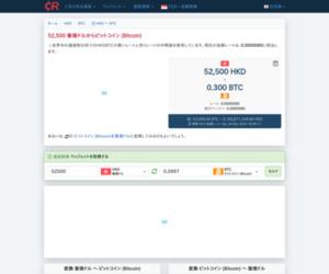 52500 香港ドル へ ビットコイン (Bitcoin) | 変換する  52500 HKD → BTC