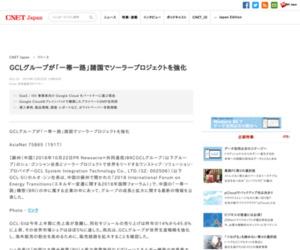 GCLグループが「一帯一路」諸国でソーラープロジェクトを強化 - CNET Japan