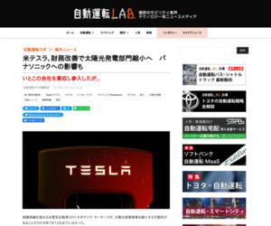 米テスラ、財務改善で太陽光発電部門縮小へ パナソニックへの影響も | 自動運転ラボ