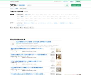 札幌市内|住宅情報|ジモティー