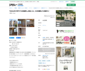 『当社は仲介料¥0でお部屋探し』保証人なし・生活保護なども相談可♪ ((株)FOR YOU) 平岸のアパートの不動産・住宅情報・無料掲載の掲示板|ジモティー