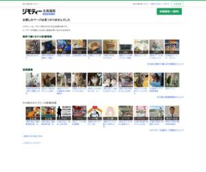 https://jmty.jp/hokkaido/est-hou/article-a42vc