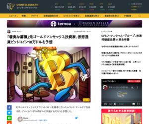「着実な蓄積」元ゴールドマンサックス投資家、仮想通貨ビットコイン10万ドルを予想 | Cointelegraph