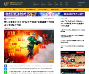 https://jp.cointelegraph.com/news/bitcoin-ripple-ethereum-stellar-bitcoin-cash-bitcoin-sv-eos-litecoin-tron-cardano-price-analysis-dec-7
