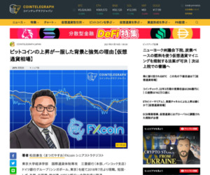 ビットコインの上昇が一服した背景と強気の理由【仮想通貨相場】   Cointelegraph   コインテレグラフ ジャパン