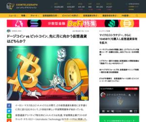 ドージコイン vs ビットコイン、先に月に向かう仮想通貨はどちらか?    Cointelegraph   コインテレグラフ ジャパン