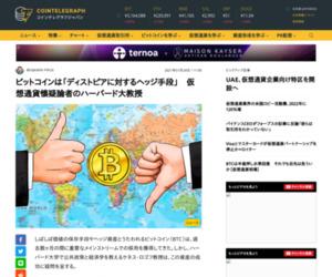 ビットコインは「ディストピアに対するヘッジ手段」 仮想通貨懐疑論者のハーバード大教授 | Cointelegraph | コインテレグラフ ジャパン