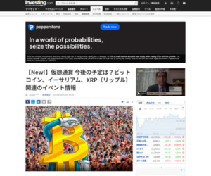 https://jp.investing.com/news/cryptocurrency-news/article-239398