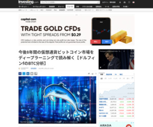 https://jp.investing.com/news/cryptocurrency-news/article-378756