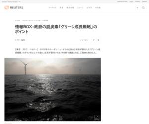 情報BOX:政府の脱炭素「グリーン成長戦略」のポイント | ロイター