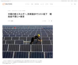 中国の新エネルギー、技術進歩でコスト低下 補助金不要に=高官 | ロイター