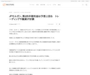 https://jp.reuters.com/article/jpmorgan-results-idJPL4N1U94D2
