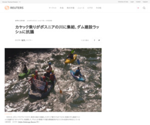 https://jp.reuters.com/article/kayakers-idJPKCN1MC0HR