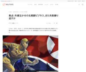 https://jp.reuters.com/article/northkorea-usa-companies-idJPKBN1JN11Y