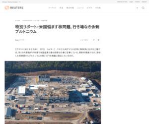 https://jp.reuters.com/article/special-report-us-nuc-idJPKBN1HW05W
