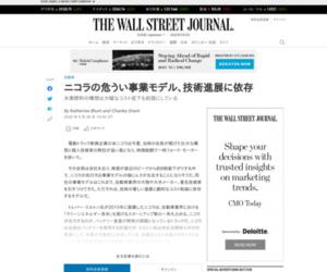 ニコラの危うい事業モデル、技術進展に依存 - WSJ
