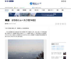 https://jp.yna.co.kr/view/AJP20190114001000882?section=news