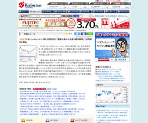 日本トリムはしっかり、理化学研究所と「電解水素水の効果の機序解明」で共同研究を開始 | 個別株 - 株探ニュース