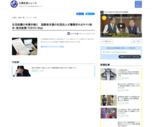 生活保護の申請手軽に 困窮者支援の社団法人が書類作れるサイト制作:東京新聞 TOKYO Web|江東区|江東区民ニュース