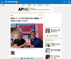 経堂のラーメン店が石巻の会社に義援金 9年前からの深いつながり - 経堂経済新聞