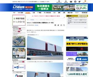 ヨコレイ/大田区京浜島に冷蔵物流センター竣工 | LNEWS