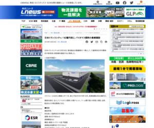 日本トランスシティ/三重県四日市市にバイオマス燃料の倉庫を建設 | LNEWS