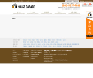 https://m.house-garage.co.jp/bkndetail/%E3%82%BD%E3%83%A9%E3%83%AC%E3%82%AC%E3%83%BC%E3%83%AD%E6%88%90%E5%9F%8E/room59579051.html