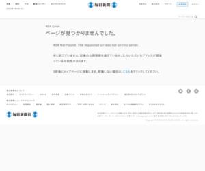 自転車王国目指して:2020東京五輪へ/2 候補地コースの一部45キロ、記者が試走 起伏の激しさ実感 /山梨 - 毎日新聞