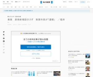 新エネルギー基本計画:素案 原発新増設示さず 敦賀市長が「遺憾」 /福井 - 毎日新聞