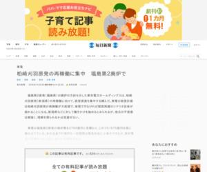 東電:柏崎刈羽原発の再稼働に集中 福島第2廃炉で - 毎日新聞